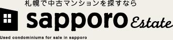 札幌で中古マンションを探すならsapporo estate